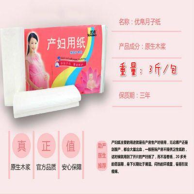 2020新款产妇卫生纸巾孕妇月子纸产后产房待产用品产褥期专用刀纸