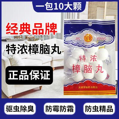 金象特浓樟脑丸家用驱虫用品衣柜防霉厕所防臭芳香去味臭蛋卫生球