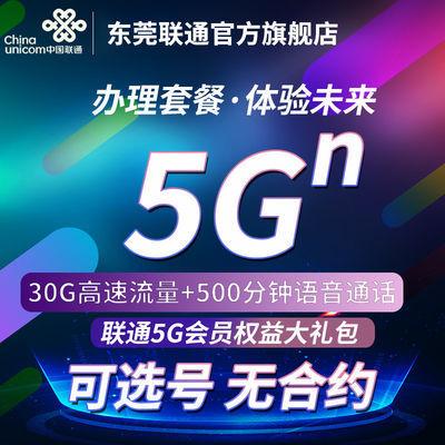 5g王卡极速版腾讯大王卡5G电话卡流量卡无限流量卡超速流量免费送