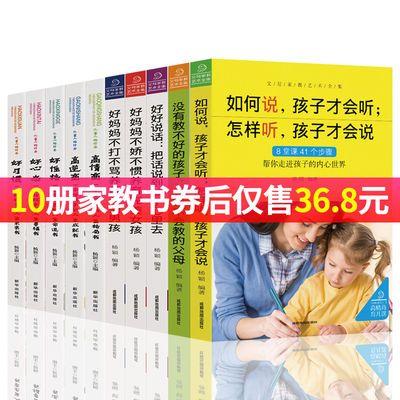 没有教不好的孩子好妈妈胜过好老师父母正面管教家庭教育必备书籍