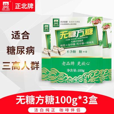正北方糖无糖方糖木糖醇代糖100gx3盒独立包装赤藓糖醇咖啡糖块