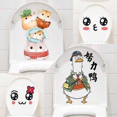 卫生间浴室可移除防水马桶贴纸贴画坐便贴可爱卡通自粘装饰墙贴