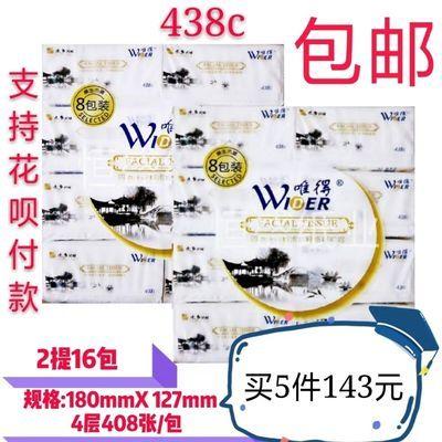 1提8包唯得维得抽纸纸巾-水乡风情4层438c可湿水家庭婴儿用纸双11