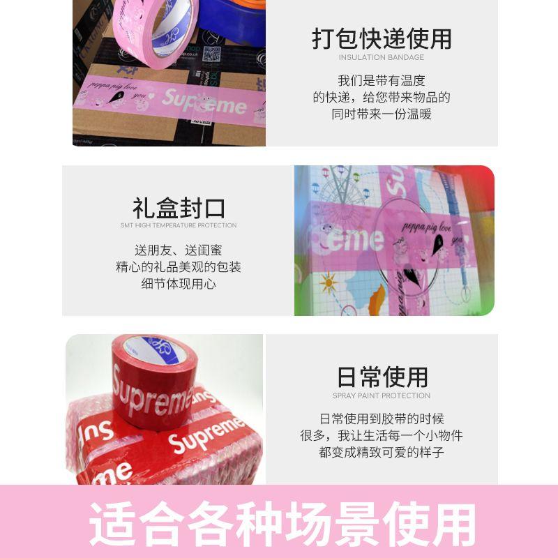 77311-韩版卡通胶带4.5cm款彩色DIY手工时尚ins风打包封箱印花单面胶带-详情图