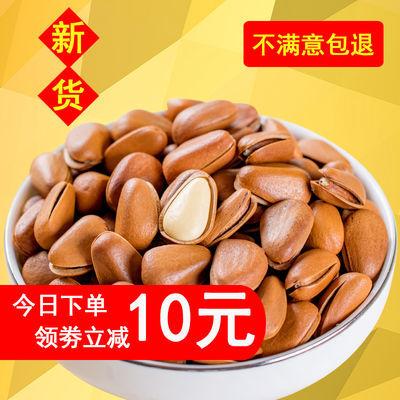 新货东北开口红松子净重坚果炒货过年零食袋装干果批发50g250g1斤