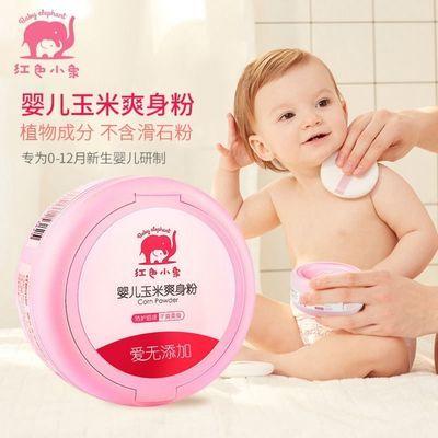 红色小象婴儿爽身粉新生儿用带粉扑宝宝玉米痱子粉正品婴儿粉盒
