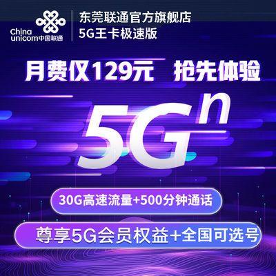 大王卡5g流量卡移动网卡手机卡电信无限流量腾讯大王卡电话卡学生