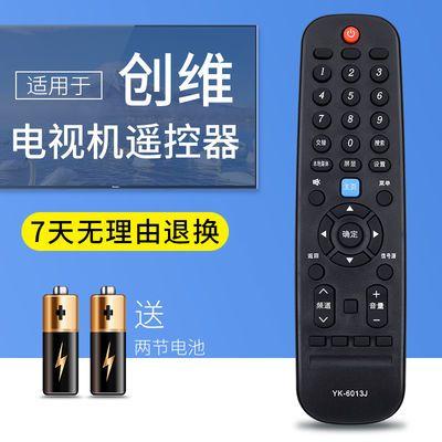 鸿欣达适用于创维电视遥控器YK-6013J/H通用6019J/H 40/43/65G6A