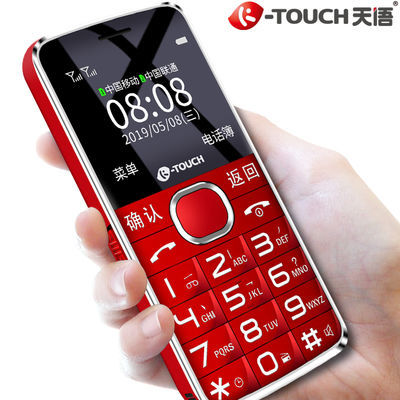【一年换新】天语N2老人手机移动电信老人机按键老年手机超长待机