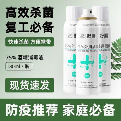 180ML一支酒精75度消毒液医用消毒喷雾室内75%家用乙醇杀菌消毒水