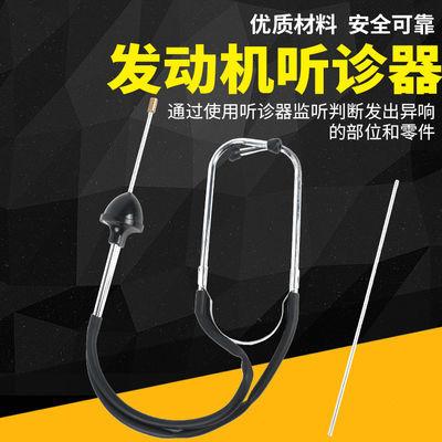 汽车异响听诊器检查仪声音听诊器气缸检测诊断仪汽修汽保维修工具