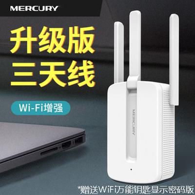 水星无线WiFi信号放大器wifi增强器接收器扩展器网络扩大器中继器