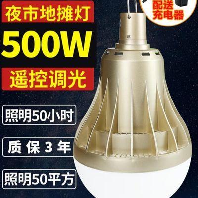 充电式LED家用停电应急夜市摆摊摆地摊照明神器无线超亮节能灯泡