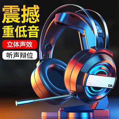 电脑耳机头戴式耳麦笔记本台式游戏吃鸡电竞网吧带麦克风7.1音乐