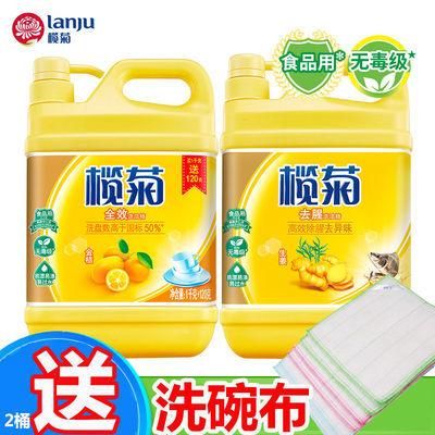 榄菊洗洁精生姜金桔洗洁精食品家用批发小瓶家庭装冷水去油污洗碗