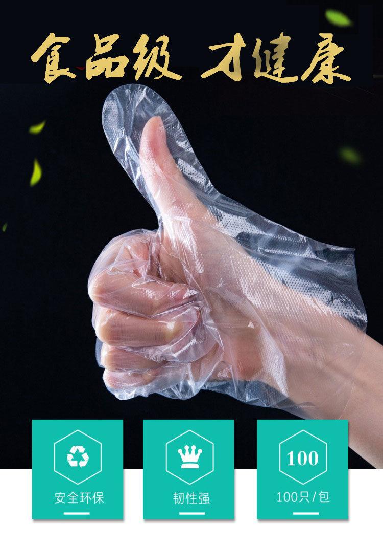 一次性手套加厚餐饮食品家务吃龙虾PE透明塑料厂价直销
