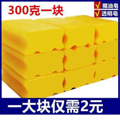 超大块洗衣皂300g整箱30-9块肥皂批发家庭装正品透明皂内衣皂包邮