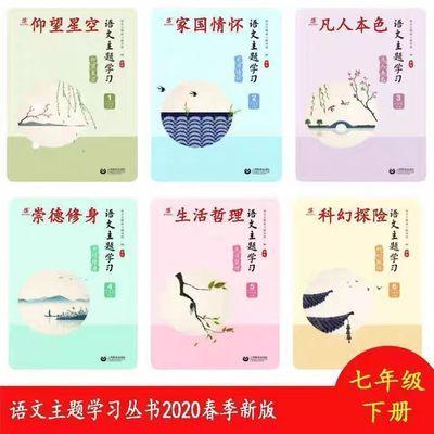2020春最新版七年级下册语文主题学习全套六本