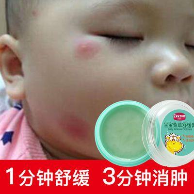 婴儿防蚊叮虫咬膏消炎止痒温和天然正品无刺激孕妇儿童多效紫草膏