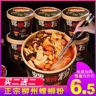 螺蛳粉柳州正宗冲泡型网红广西特产螺狮酸辣粉速食方便面米线桶装