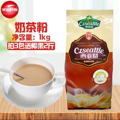 西亚图奶茶粉1kg珍珠奶茶三合一速溶奶茶即冲即饮奶茶原料多口味
