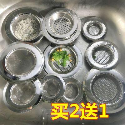 买2送1厨房水槽洗菜盆过滤网排水口过滤器下水道地漏洗脸池过滤器