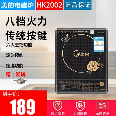 Midea/美的HK2002电磁炉家用饭店餐馆火锅按键式电磁灶大火力防水