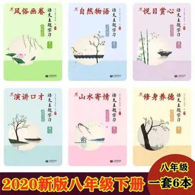 2020春季最新版八年级下册语文主题学习全套六本