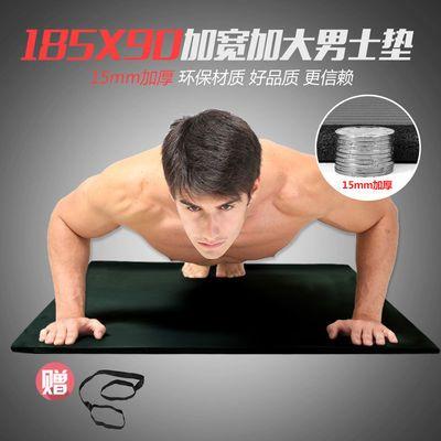 邓迪男士加宽加厚瑜伽垫健身垫仰卧起坐垫俯卧撑垫90cm(微瑕疵)