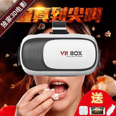 vr眼镜3d眼镜虚拟现实游戏手柄vr3d眼镜手机专用ar眼镜安卓苹果用【4月20日发完】