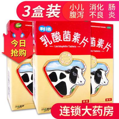 江中乳酸菌素片成人儿童健胃消食腹泻肠胃炎改善消化不良