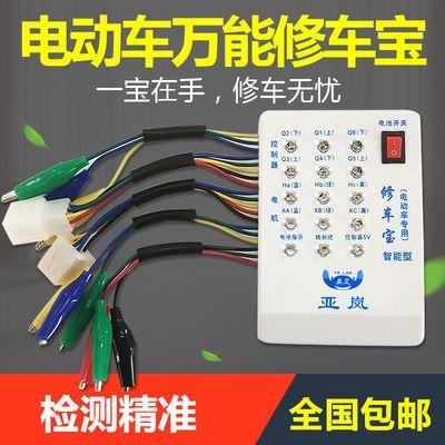 电动车修车宝万能电机检测仪霍尔检测控制器转刹把维修检测修车宝