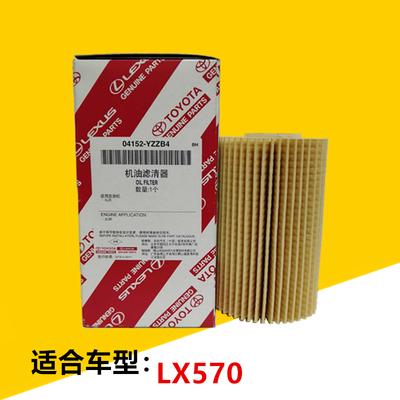 雷克萨斯LX/GX/LS/460/570兰德酷路泽红杉坦途机滤机油滤芯滤清器