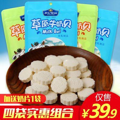 世纪牧场草原牛奶贝250gx4袋 内蒙古特产 干吃奶片糖 儿童零食2斤