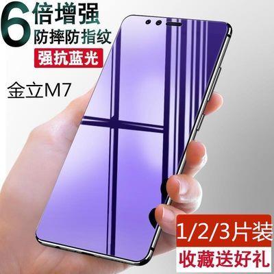 金立m7全屏抗蓝光钢化膜gionee m7L保护膜高清透明防爆膜手机贴膜