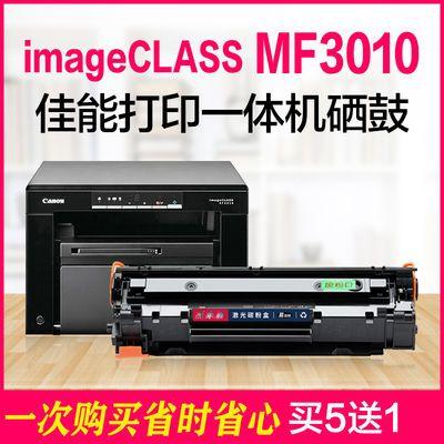 佳能MF3010硒鼓CRG912 925易加粉3100 3018 6000 6018w打印机墨盒