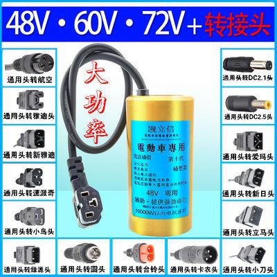 48V60V72V电动车电容转接线转接头提速爬坡稳压器省电瓶保护电瓶