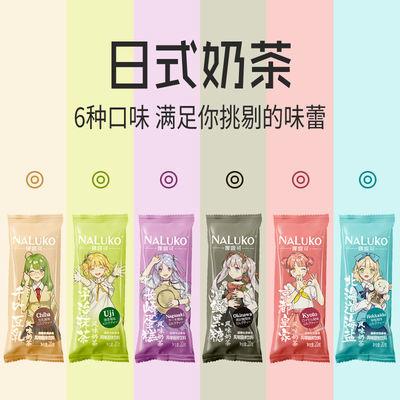 【日式动漫奶茶】娜露可奶茶粉袋装批发 网红冲饮速溶珍珠奶茶20g