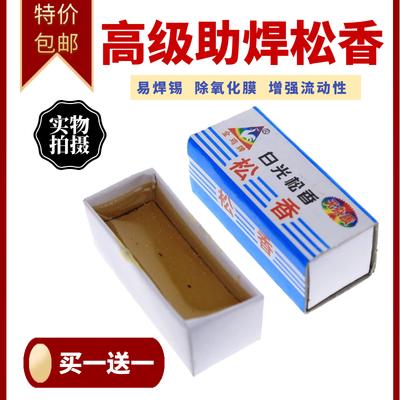 助焊剂 高品质松香 电烙铁适用 焊接辅助 焊锡丝 焊丝 焊锡 焊油