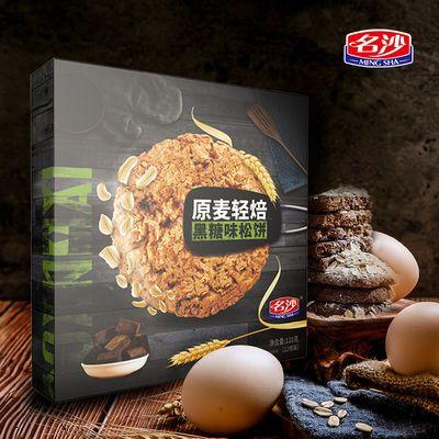 名沙 巧克力/黑糖燕麦酥全麦代餐饼干粗粮膳食纤维营养桃酥零食