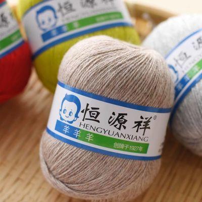 围巾编织山羊绒手工恒源祥毛线批发羊毛羊绒线冰丝线手编巾毛