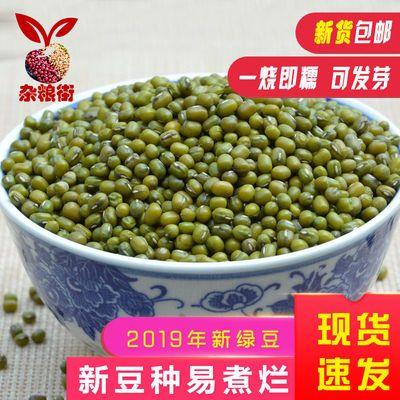 新绿豆2斤5斤发芽绿豆东北明绿豆农家自种绿豆特价绿豆非转基因