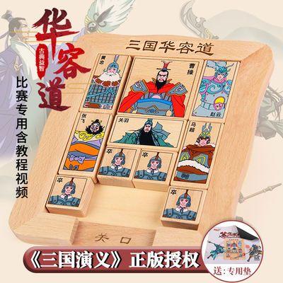 正版三国华容道迷盘滑动益智儿童小学生成人数字拼图游戏木制玩具