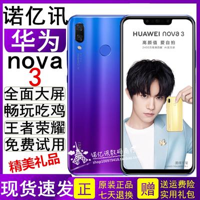 二手Huawei/华为nova3全网通4G面部识别3e指纹全面屏学生智能手机【4月15日发完】