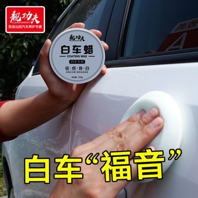 【白车专用蜡】车蜡白色汽车蜡防污上光防水抗划痕纳米镀膜蜡打蜡
