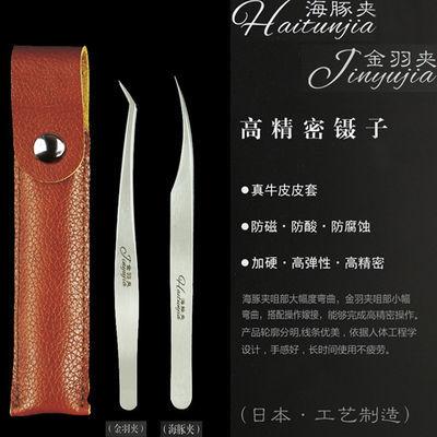 日本高精密不锈钢种植嫁接睫毛镊子 美睫开花专用工具金羽海豚夹