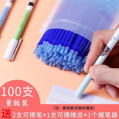 可擦笔芯0.5mm摩易擦晶蓝色黑色直液式中性笔魔力擦100支