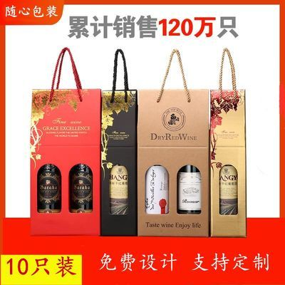 红酒包装礼盒子双支纸盒单支葡萄酒礼盒高档礼品袋子装酒袋2支装