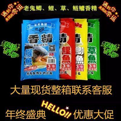 老鬼鱼饵鲫鱼鲤鱼草鱼鲢鱼香精香味配方饵料鱼料小药添加剂