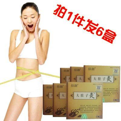 【拍1发6】全身排油速瘦减大肚子燃脂瘦肚子瘦身瘦腿瘦腰减肥产品